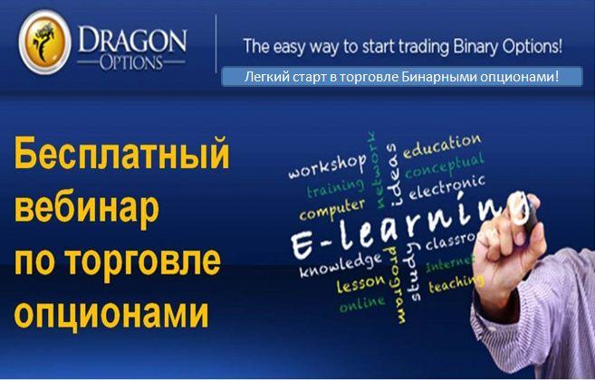 Курсы По Торговле Бинарными Опционами